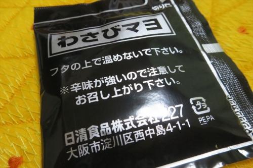 わさマヨ地獄UFO BIG (12)_R