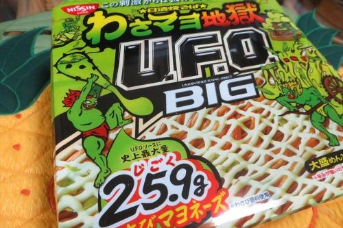わさマヨ地獄UFO BIG (4)_R