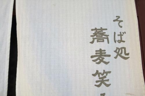 蕎麦笑み⑦ (1)_R
