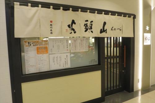 山頭火チカホ店 (2)_R