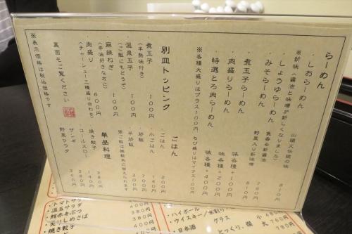 山頭火チカホ店 (7)_R