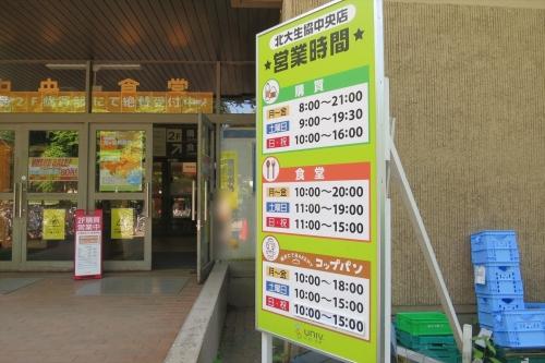 北海道大学中央食堂 (2)_R