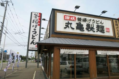 丸亀製麺㊹ (1)_R