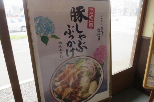 丸亀製麺㊹ (2)_R