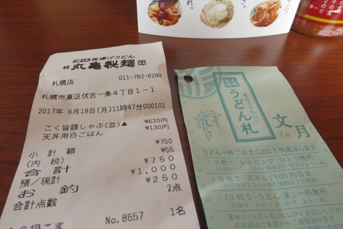 丸亀製麺㊹ (12)_R