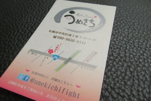 うめきち (2)_R