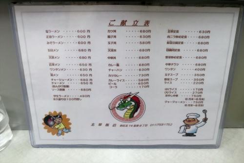 北華飯店⑰ (2)
