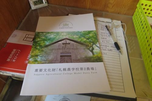 札幌農学校第2農場 モデルバーン (6)_R