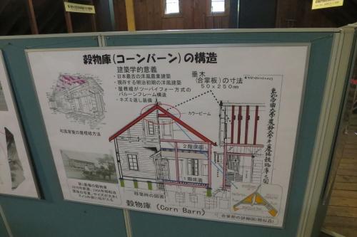 札幌農学校第2農場 モデルバーン (58)_R