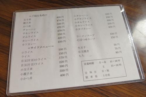 ゆりや食堂⑩ (2)