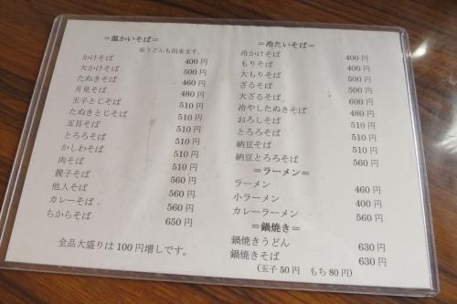 ゆりや食堂⑩ (3)
