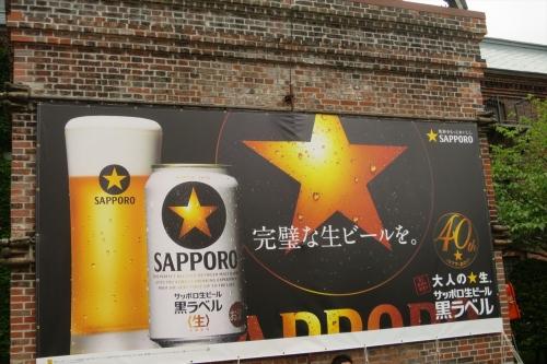 サッポロビール★道産子感謝Day (1)