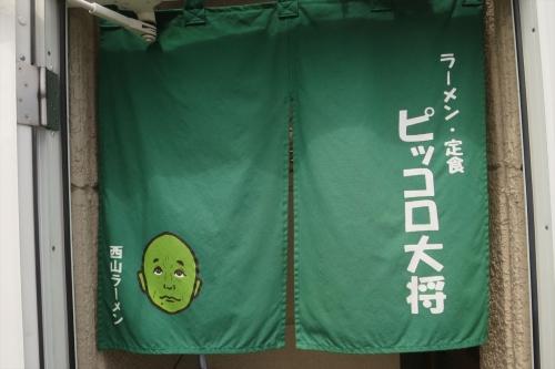 ピッコロ大将③ (1)