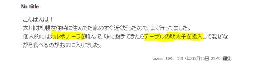 太川コメント