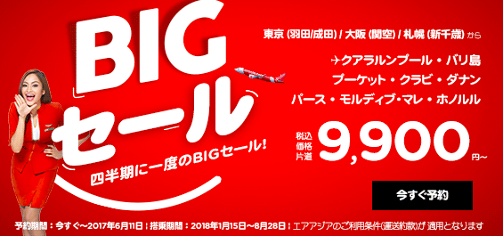airasiasale170605.png