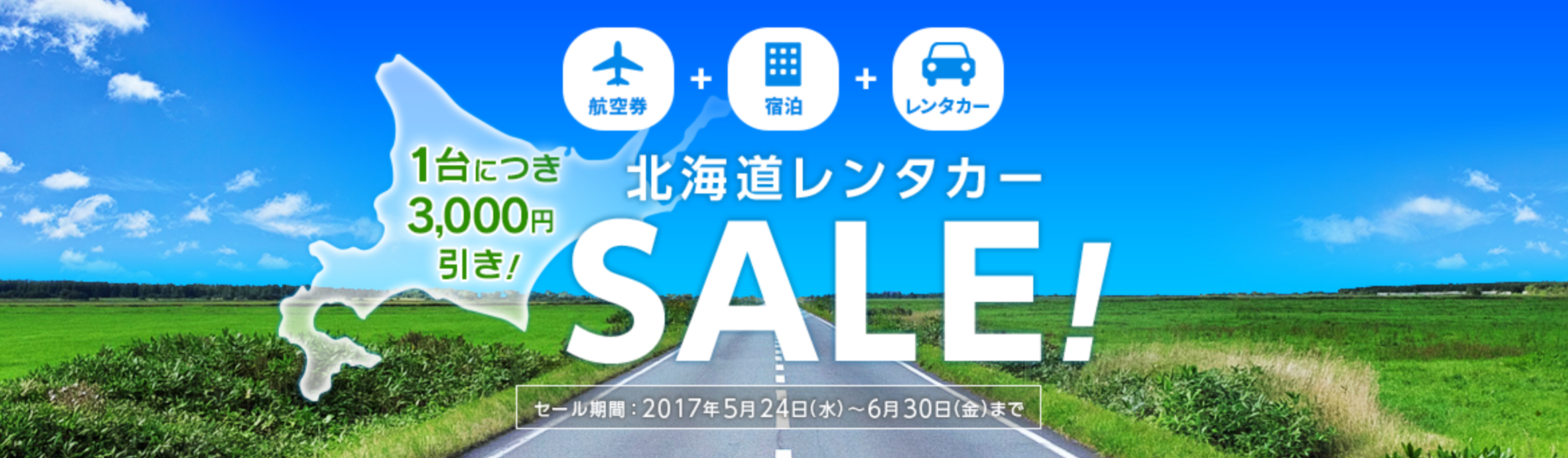 airdosale170526.png