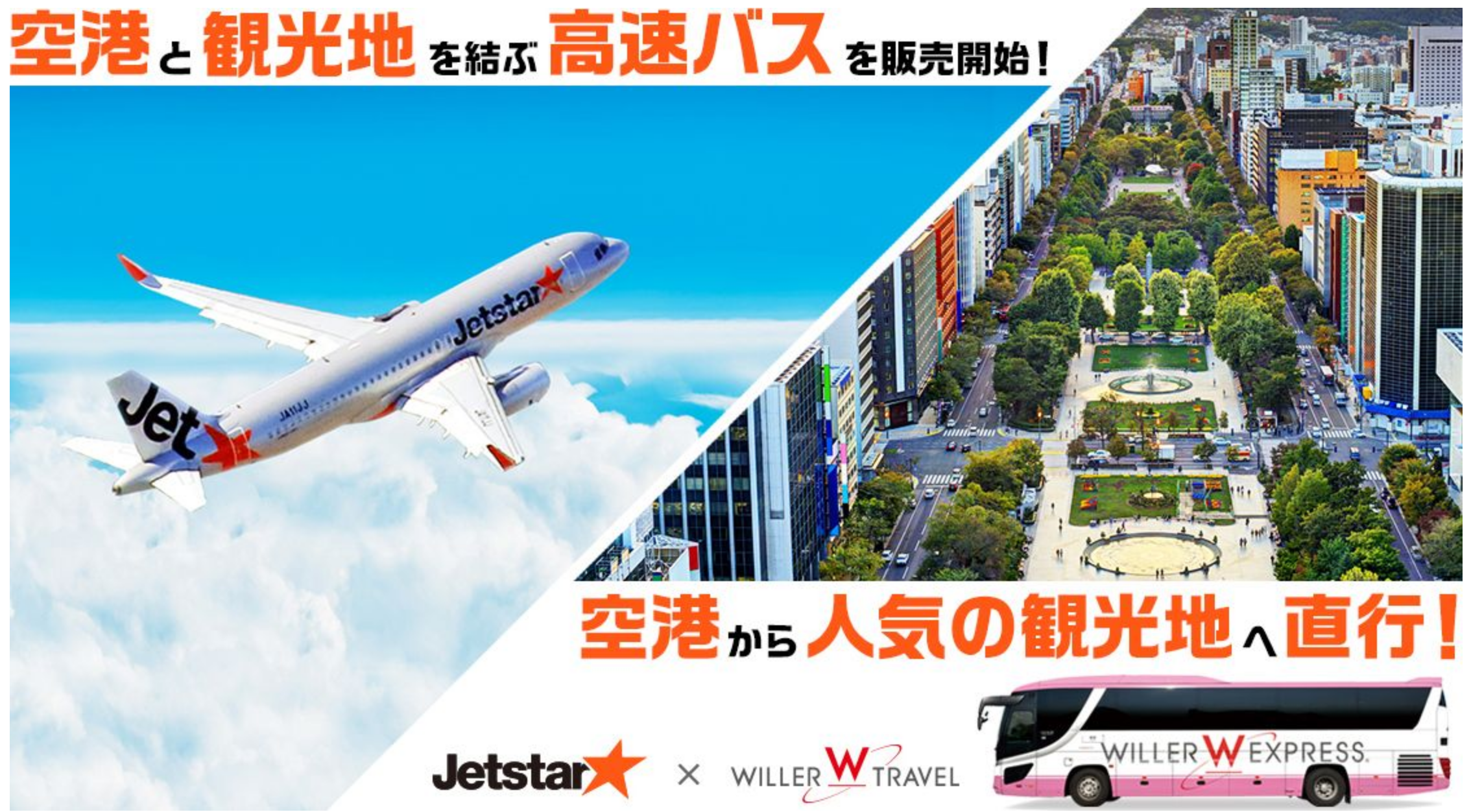 willerjetstarcoupon.png