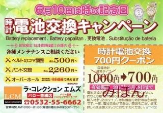 電池交換キャンペーン