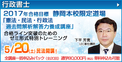 20170313_gyousei2_zemi0520kaikou.jpg