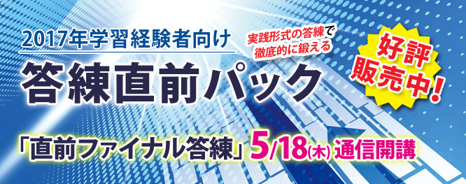 20170501_C_bnr_kouza_2017_high.jpg