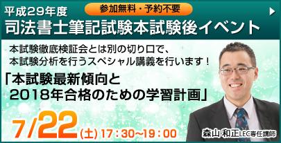 superbnr_syoshi_170629.jpg