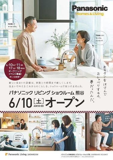 熊谷SRオープンイベント170511-02
