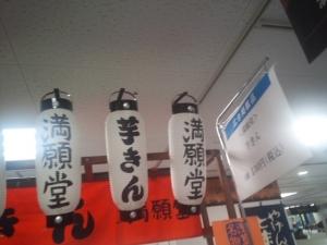 芋きん (2)