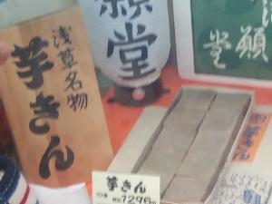 芋きん (3)