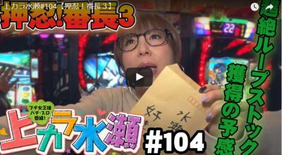 上カラ水瀬#104【押忍!番長3】