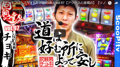 【チョキフリースタイル】回胴の達人 vol.97