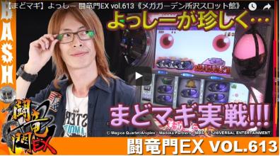 【まどマギ】よっしー 闘竜門EX vol.613