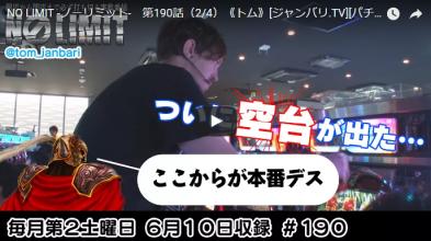 NO LIMIT -ノーリミット- 第190話