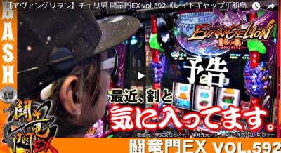 【ヱヴァンゲリヲン】チェリ男 闘竜門EX vol.592