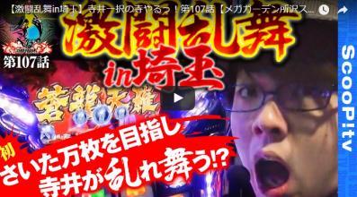 【激闘乱舞in埼玉】寺井一択の寺やるっ!第107話