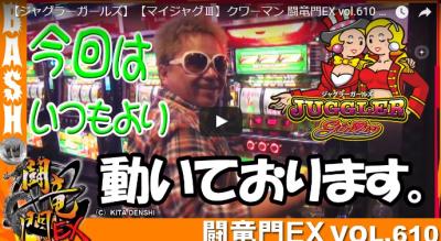 【ジャグラーガールズ】【マイジャグⅢ】クワーマン 闘竜門EX vol.610