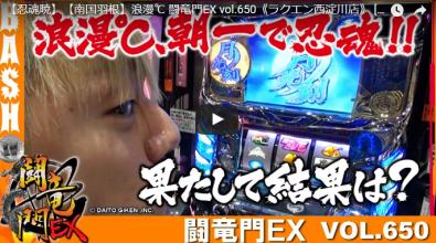 【忍魂暁】【南国羽根】浪漫℃ 闘竜門EX vol.650