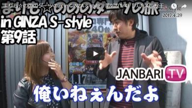 まりも☆のののダーツの旅 in GINZA S-style 第9話