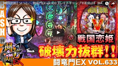 【戦国恋姫】よっしー 闘竜門EX vol.633