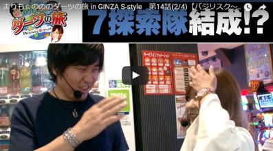 まりも☆のののダーツの旅 in GINZA S-style 第14話