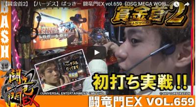 【賞金首2】【ハーデス】ばっきー 闘竜門EX vol.659