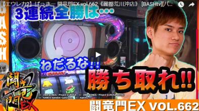 【エウレカ2】ばっきー 闘竜門EX vol.662