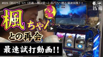 #025【新打ち】1/1(忍魂 ~暁ノ章~)忍バカへ贈る 最速実践!!