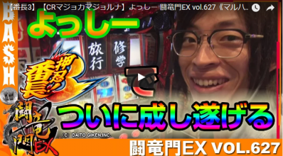 【番長3】【CRマジョカマジョルナ】よっしー 闘竜門EX vol.627