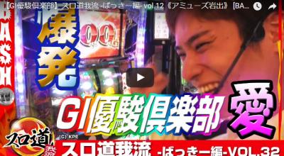 【GI優駿倶楽部】スロ道我流 -ばっきー編- vol.12