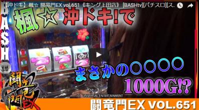 【沖ドキ】楓☆ 闘竜門EX vol.651