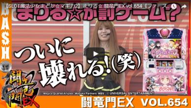 【SLOT魔法少女まどか☆マギカ2】まりる☆ 闘竜門EX vol.654