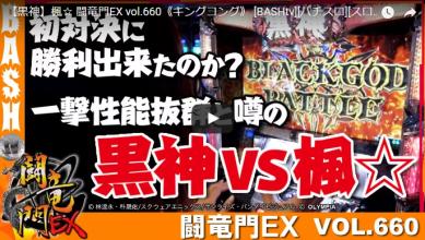 【黒神】楓☆ 闘竜門EX vol.660