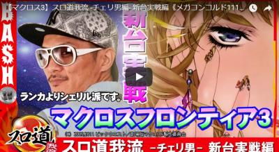 【マクロス3】スロ道我流 -チェリ男編- 新台実戦編
