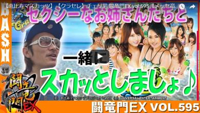 【恵比寿マスカッツ】【クラセレ】チェリ男 闘竜門EX vol.595