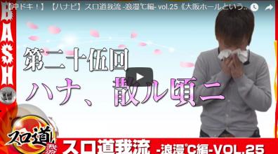 【沖ドキ!】【ハナビ】スロ道我流 -浪漫℃編- vol.25